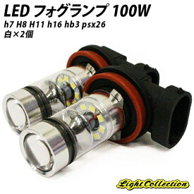 期間限定10%OFF!100w LED H7 H8 H11 H16 HB3 psx26 フォグランプ交換用 sharp製 ハイパワーLEDチップ搭載 2個セット