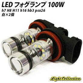 100w LED H7 H8 H11 H16 HB3 psx26 フォグランプ交換用 sharp製 ハイパワーLEDチップ搭載 2個セット