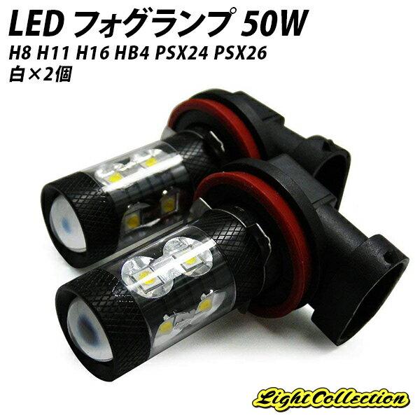 フォグランプ バルブ led h8 h11 h16 hb4 psx24 psx26 50w ledバルブ ホワイト×2個 強烈発光!!簡単取付!! フォグランプ led ledフォグランプ led フォグ