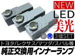 純正交換用LEDインナーランプ/フットランプ3個セットホワイト・ブルーピンクトヨタ/レクサス/マツダ/スバル等