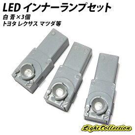 純正交換用 LEDインナーランプ フットランプ 3個セット ホワイト ブルー トヨタ レクサス マツダ スバル等