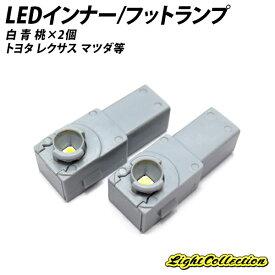 純正交換用 LEDインナーランプ フットランプ 2個セット ホワイト ブルー トヨタ レクサス マツダ スバル等