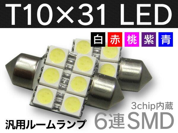 高輝度 led t10 31mm 汎用ルームランプ6連smd 5色から選択×2個
