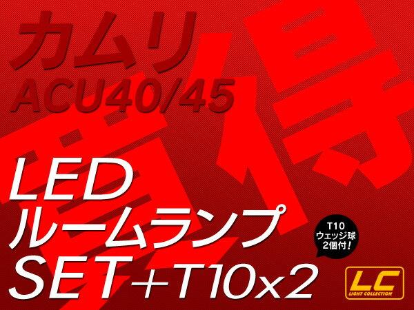 カムリ ACV40 45 LED ルームランプ +T10 10点計96発保証