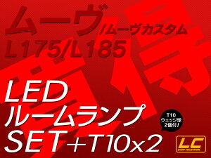◆ムーヴL175/L185用LEDルームランプ+T108点計124発!!◆保証