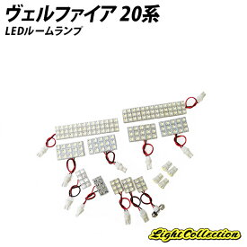 ヴェルファイア 20系 LED ルームランプ 17点セット ANH20 ANH25 GGH20 GGH25 FLUX ベルファイア T10プレゼント付