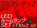 期間限定10%OFF!フェアレディZ Z34 LED ルームランプ +T10 計40発SMD仕様