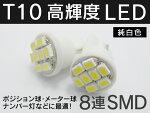 ◆高輝度LEDT108連SMD白T16のウインカー交換にも!!◆