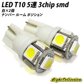 LED T10 超高拡散5連 3chip smd ホワイト 2個セット ナンバー ルーム ポジション