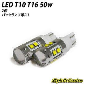 T16 LED 激光 T10 50w cree社製 2個set バックランプ等に!