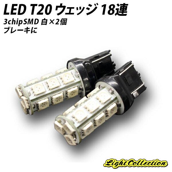 【送料無料】超高輝LED T20 ウェッジ 18連54発 3chi pSMD ホワイト 2個 ブレーキに