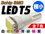高輝度LEDT53chipSMD全7色メーター球エアコン球