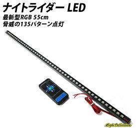 ナイトライダー LED 最新型RGB 脅威の135パターン点灯 55cm【送料無料】