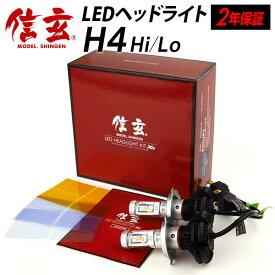 エブリィ DE51 DF51 DA64 DA17V LEDヘッドライト H4 Hi/Lo 信玄 XR 車検対応 2年保証