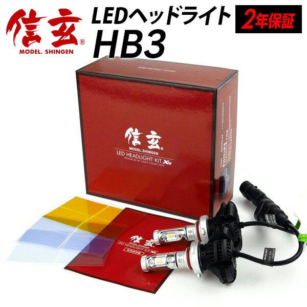 アルファード ATH2 ANH2 GGH2 LEDヘッドライト ハイビームHB3 H20.5〜H26.12 信玄 XR 車検対応 2年保証