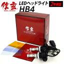 トヨタ アルファード GGH2 H20.5〜H23.10 フォグランプ HB4 LEDフォグランプ 信玄 XR 車検対応 2年保証