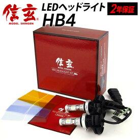 アルテッツァ ジータ GXE SXE15 LEDヘッドライト ロービーム HB4 信玄 XR 車検対応 2年保証