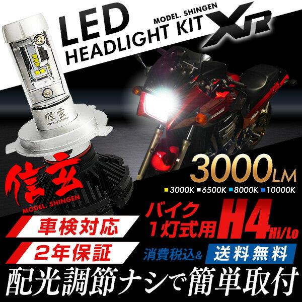 ヘッドライト h4 led バイク 1灯式用 3000 ルーメン 信玄 XR 車検対応 2年保証 配光調整ナシで簡単取付 led ヘッドライト h4 hi/lo バイク用
