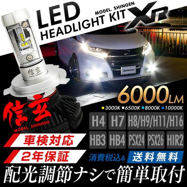 ledヘッドライト h4 h7 h11 hb3 hb4 psx24 psx26 6000LM 信玄 XR 車検対応 2年保証 配光調整ナシで HID より簡単取付 色変更可 フォグライト にも h4 Hi/Lo Philips LEDチップ採用