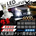 ledヘッドライト h4 h7 h11 hb3 hb4 psx24 psx26 6000LM 信玄 XR 車検対応 2年保証 配光調整ナシで簡単取付 3000K...