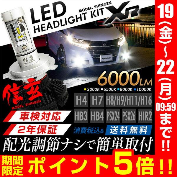 12/16 20時〜ポイント10倍!ledヘッドライト h4 h7 h11 hb3 hb4 psx24 psx26 6000LM 信玄 XR 車検対応 2年保証 配光調整ナシで HID より簡単取付 色変更可 フォグライト にも h4 Hi/Lo Philips LEDチップ採用