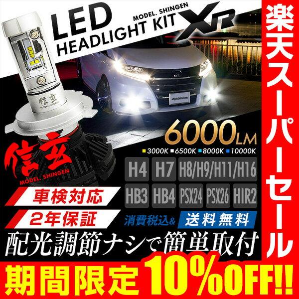 楽天スーパーセール 10%OFF!ledヘッドライト h4 h7 h8 h11 h16 hb3 hb4 psx24 psx26 hir2 信玄 XR 車検対応 12V 24V 対応 6000 最強 ルーメン ハイビーム フォグランプ バルブ にも ファンレス h4 hi/lo ヘッドライト led フィルム イエロー