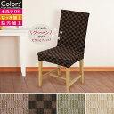 椅子カバー Colors ダイス イスフルカバー( ダイニング 椅子 オフィス フィット 撥水 チェア カバー 伸縮 布 座面 背…