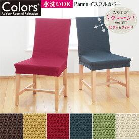【 MAX2000円クーポン配布中 】椅子カバー Colors パルマ イスフルカバー( ダイニング 椅子 座面 オフィス フィット チェア カバー 伸縮 布 座面 背もたれ 座椅子 座椅子カバー 洗える 洗濯 ストレッチ Colors ダイニングチェア )