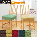 【 5400円以上で送料無料 】Colors パルマ 座面イスカバークッション( 椅子カバー ダイニング 椅子 フィット チェア …