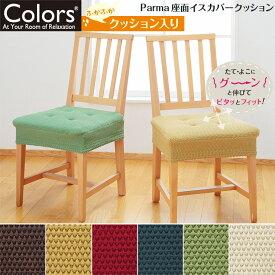 椅子カバー 座面カバー Colors パルマ 座面イスカバークッション( キャッシュレス ダイニング 椅子 座面 オフィス フィット チェア カバー 伸縮 布 座面 座椅子 座椅子カバー ストレッチ Colors ダイニングチェア )