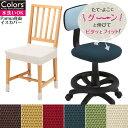 椅子カバー 座面カバー Colors パルマ 座面イスカバー( ダイニング 椅子 座面 オフィス フィット チェア カバー 伸縮 …