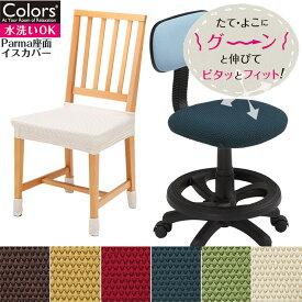 椅子カバー 座面カバー Colors パルマ 座面イスカバー( ダイニング 椅子 座面 オフィス フィット チェア カバー 伸縮 布 座面 座椅子 座椅子カバー 洗える 洗濯 ストレッチ )