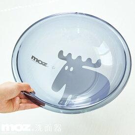 moz モズ お風呂 洗面器 【 送料無料 】moz sweden 洗面器( 洗顔 セット おしゃれ アクリル 北欧 スウェーデン moz FARG&FORM )