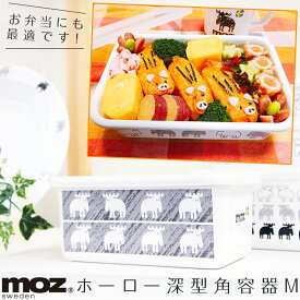 moz モズ ホーロー 弁当箱 保存容器 moz sweden ホーローキッチンウェア深型角容器 M( キャッシュレス 弁当 ランチ 行楽 女子 大人 男子 大容量 1段 運動会 シンプル ホーロー容器 バット キャニスター 食器 )