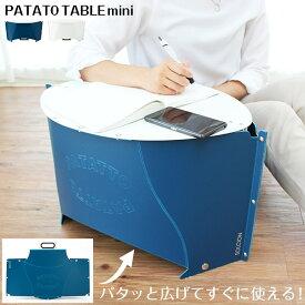 アウトドア 【 送料無料 】PATATTO TABLE mini( キャッシュレス 折り畳み式 テーブル ミニ PATATTO TABLE mini 折りたたみ サイド パタット インドア 軽量 コンパクト おしゃれ 収納 グッズ かわいい 丸型 )