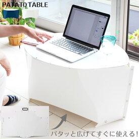 アウトドア 【 送料無料 】PATATTO TABLE( キャッシュレス 折り畳み式 テーブル PATATTO TABLE 折りたたみ サイド パタット インドア 軽量 コンパクト おしゃれ 収納 グッズ 丸型 子供 キャンプ 一人用 軽い )