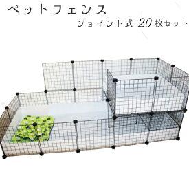 ペットサークル ペットフェンス ペットゲージ ジョイント式 20枚セット 柵 ガード ゲート 小屋 室内 犬 猫 ウサギ 小動物 ついたて 自在 おすすめ オススメ