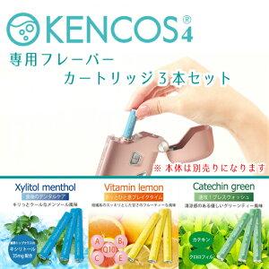 KENCOS専用 ケンコス フレーバー カートリッジ キシリトール メンソール ビタミンレモン カテキングリーン 水素吸引 おすすめ オススメ