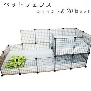 ペットサークル ペットフェンス ペットゲージ ドッグサークル ジョイント式 20枚セット ペット 柵 ガード ゲート モルモット ケージ 小屋 室内 屋外 犬 猫 2段 3段 ウサギ 小動物 ついたて 衝