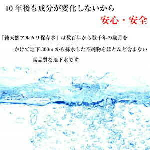 7年保存保存水500ml24本入純天然アルカリ非加熱軟水専用ダンボール防災震災災害対策台風津波地震大雨おすすめオススメ
