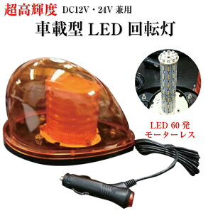 LED回転灯車載型超高輝度DC12VDC24V兼用マグネット黄色1200ルーメンシガレットプラグシガーソケットおすすめオススメ