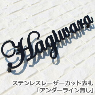 """Laser cut stainless steel house sings GHO-21 """"No underline"""" [GHO house signs] [hyosatsu] [hyousatsu] [doorplate] [nameplate] [house signs]"""