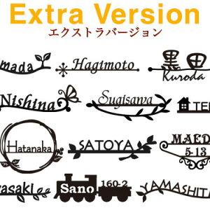 ステンレスレーザーカット表札『エクストラバージョン』