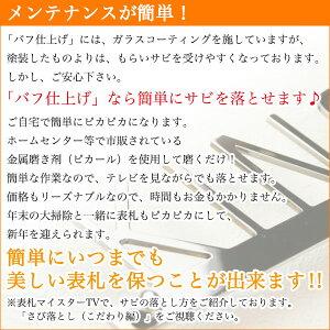 【送料無料】ステンレスレーザーカット表札「バフ仕上げ」・メンテナンスが簡単