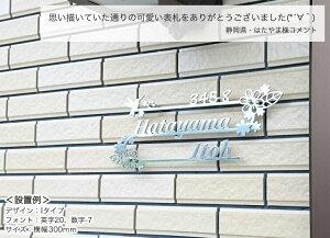 【送料無料】ステンレスレーザーカット表札「バフ仕上げ」・設置例