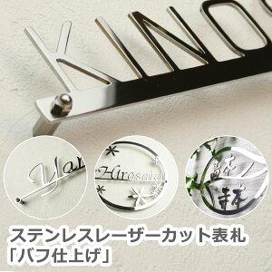 【送料無料】ステンレスレーザーカット表札「バフ仕上げ」