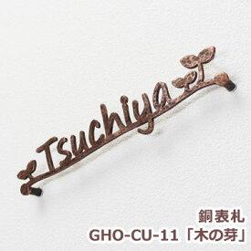 銅 表札【送料無料】銅表札 GHO-CU-11「木の芽」ひょうさつ【GHO表札】【楽天人気表札】