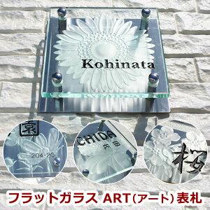 【フラットガラス】ART表札(ステンレス板付き)、アート