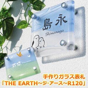 手作りガラス表札「THEEARTH(ジ・アース)R120」