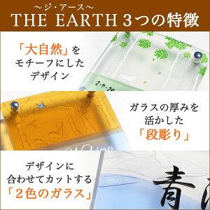 手作りガラス表札「TheEARTH(ジ・アース)」・3つの特徴